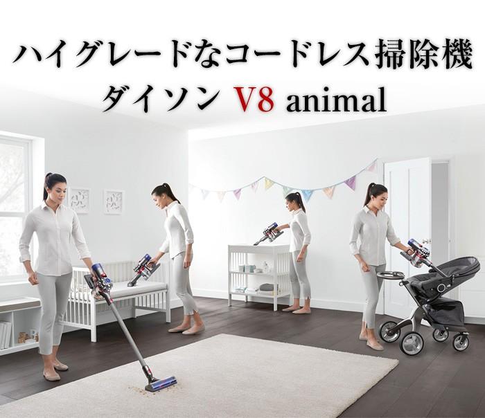 ダイソン V8 animal 新登場