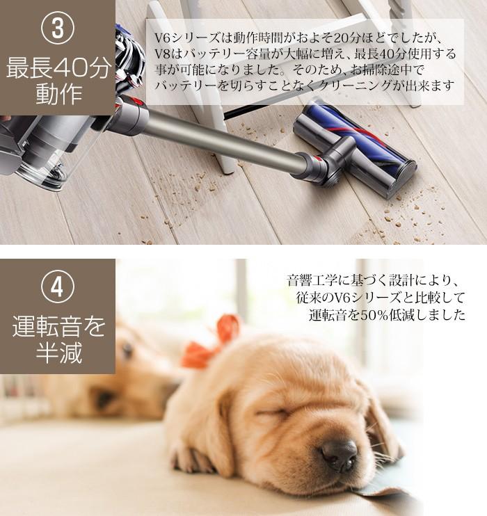 ダイソン V8 animal 新発売