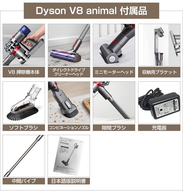 V8 animal 付属品