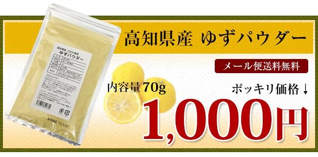 ゆずパウダー 1000円 メール便送料無料