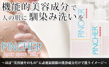 "PINCHER body soap ""silk"""