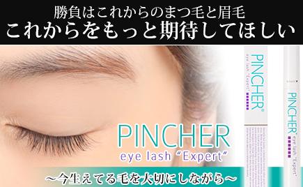 "PINCHER eye lash ""Expert"""