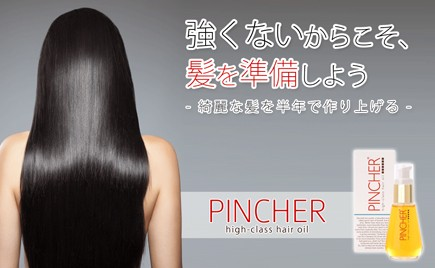 PINCHER high-class hair oil