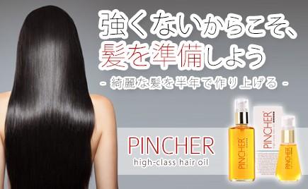 PINCHER high-class hair oil