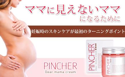 PINCHER Dear mama cream