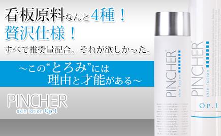 PINCHER skin lotion Op.1