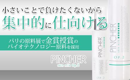 PINCHER skin milk Op.2