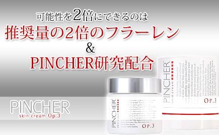PINCHER skin cream Op.3