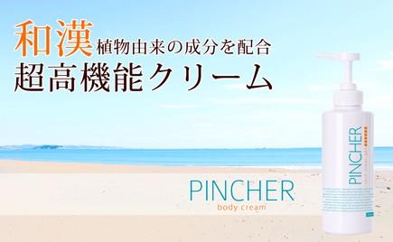 PINCHER body cream