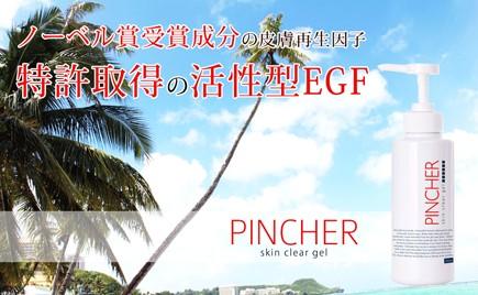 PINCHER skin clear gel