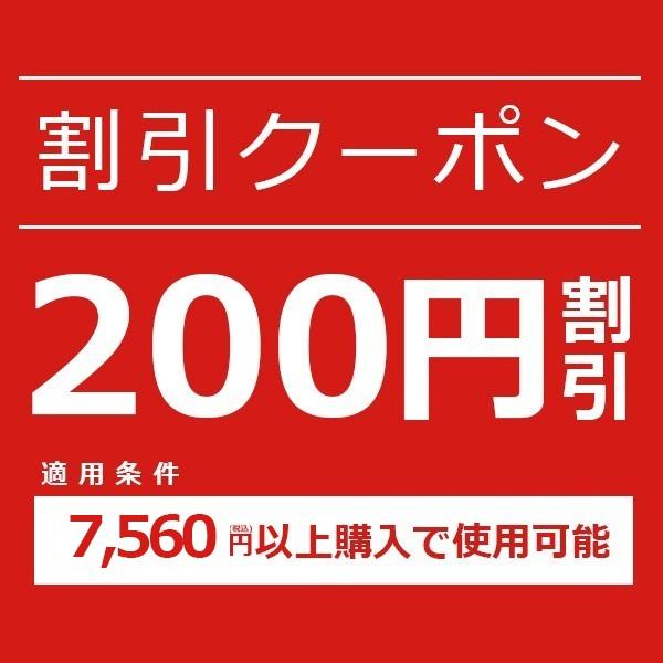 200円割引クーポン