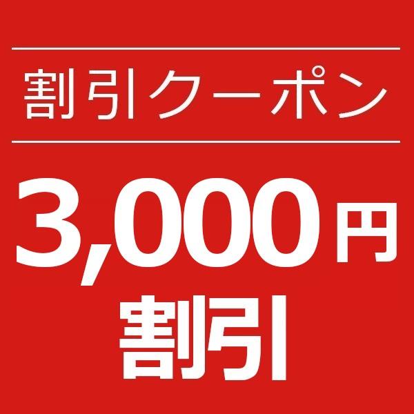 コアエナジーに使える3,000円割引クーポン
