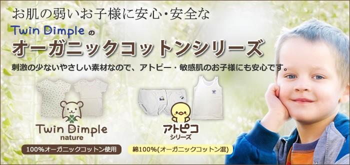 オーガニック・アトピコシリーズ