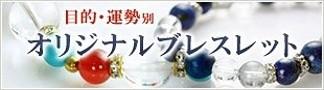 目的・運勢別 オリジナルブレスレット
