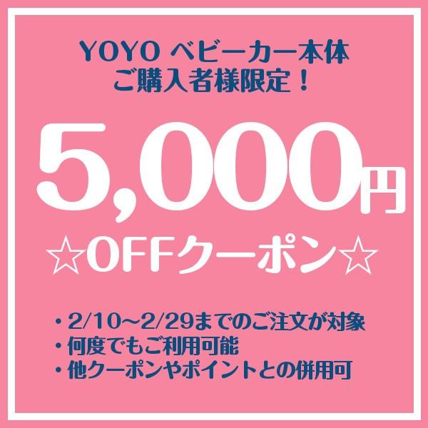 YOYOベビーカーご購入で使える5000円OFFクーポン!