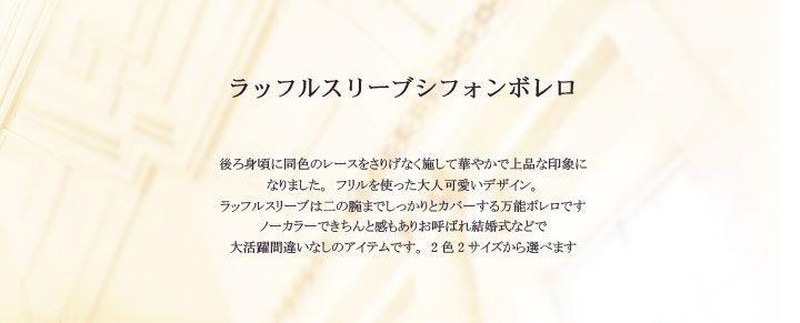 90b021f4354bd ラッフルスリーブジャレロシフォンボレロ☆(パーティーボレロ