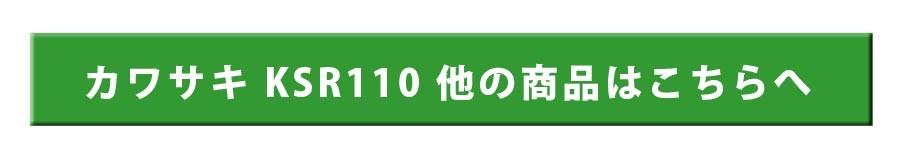 送料無料 KAWASAKI KSR110 カスタム ローダウンシート カーボン調 ブラック ステッチ KSR110 KSR110PRO カワサキ カスタムシート