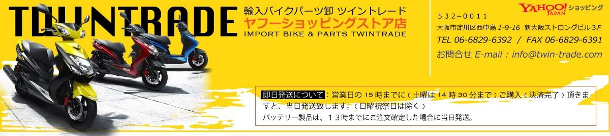 輸入バイクパーツ卸 ツイントレード ヤフーショッピング ストア