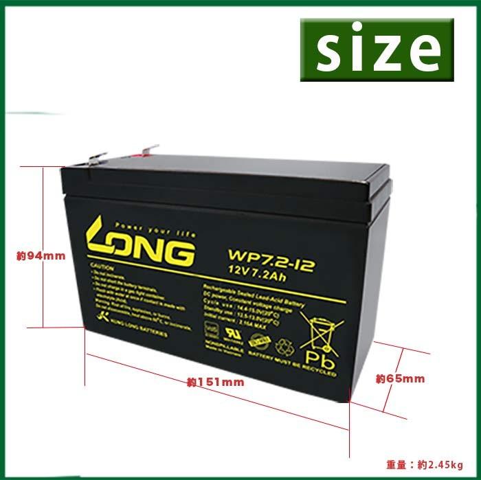 APC Smart-UPS/ユタカ電機/ヒューレットパッカード/HP/UPS/無停電電源装置/蓄電器用バッテリー小型シール鉛蓄電池/12V7Ah/12V7.2Ah/NP7-12/WP7.2-12 WP1236W/WP8-12/HP6.5-12/RE7-12/BKProUPS/BKUPS/Smart-UPS1400RM/Smart-UPS1500RM/Smart-UPS3000RM/Smart-UPS500/Smart-UPS700/Smart-UPS750/オムロンUPS/UPSmini500/Smart-UPS1500RM/Smart-UPS3000RM/GSユアサ/RE7-12
