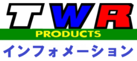 *2020/8/12更新 TWR PRODUCTS