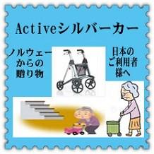 高齢者身障者用品