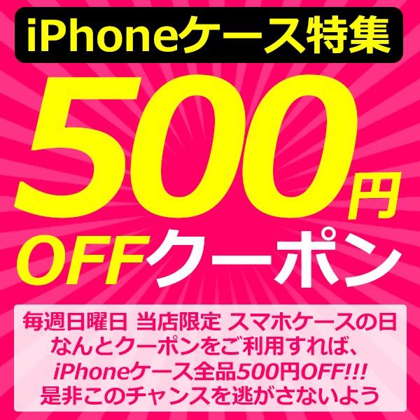 毎週土、日曜日 当店限定 iphoneの日