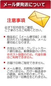 メール便発送について!