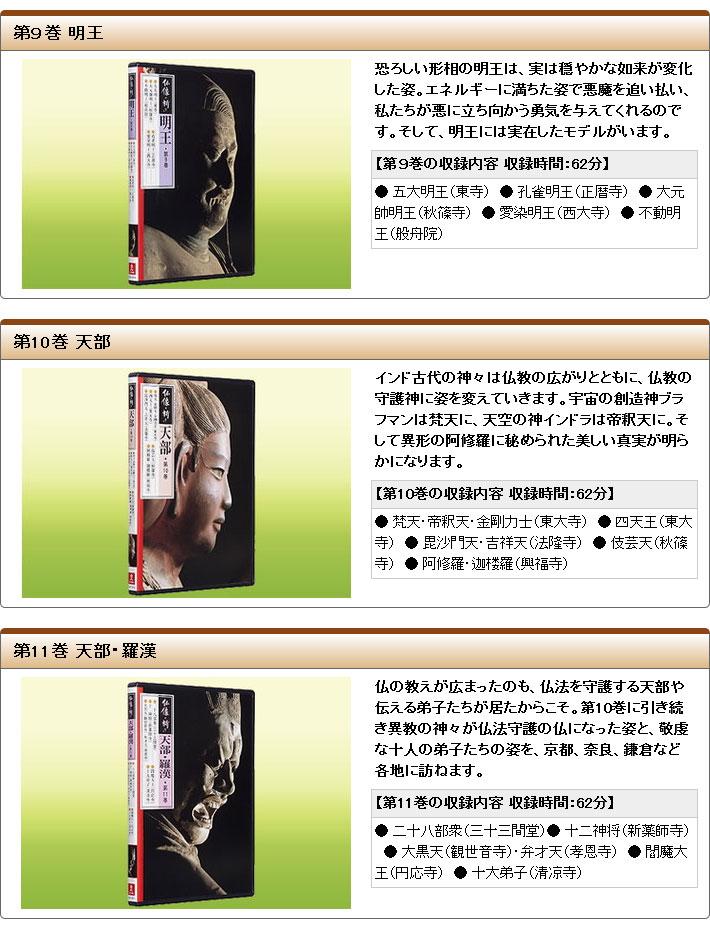 仏像の祈り DVD全11巻