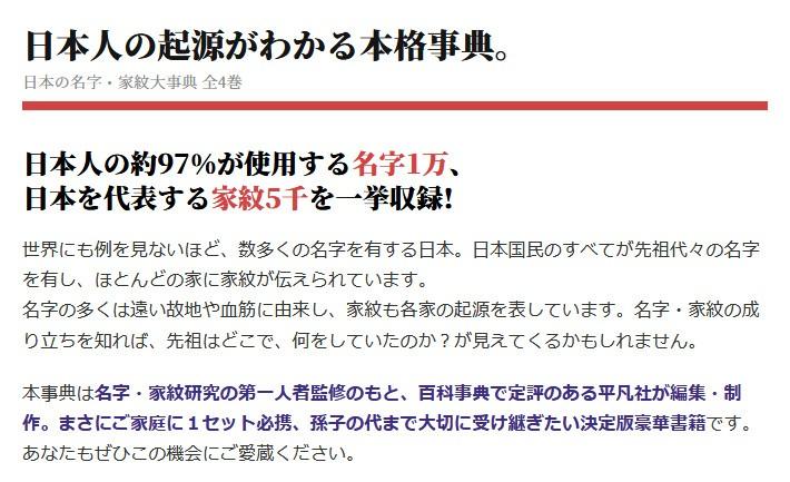 日本の名字・家紋大事典