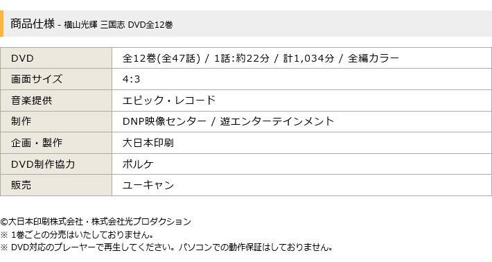 横山光輝 三国志 DVD全12巻