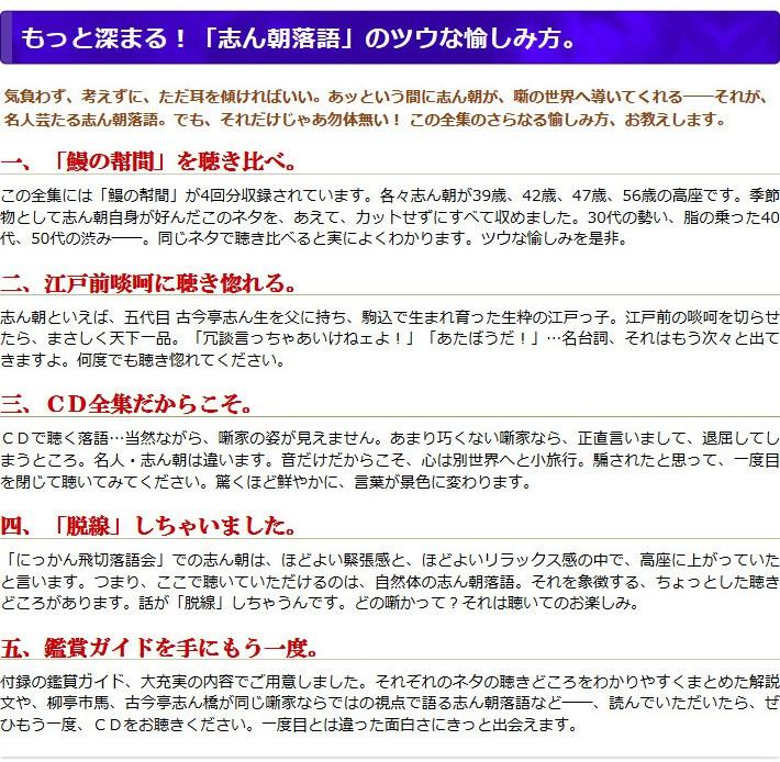 三代目 古今亭志ん朝全集 CD全12巻