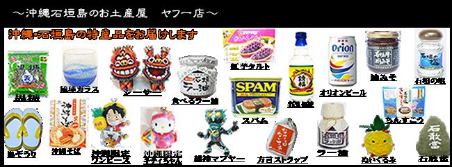 沖縄石垣島のお土産屋 ヤフー店