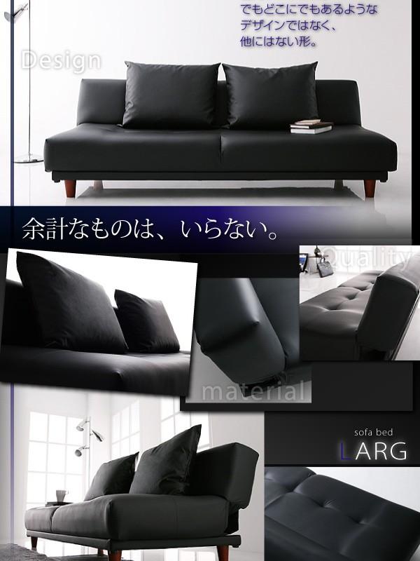 ソファベッド【LARG】ラルグ