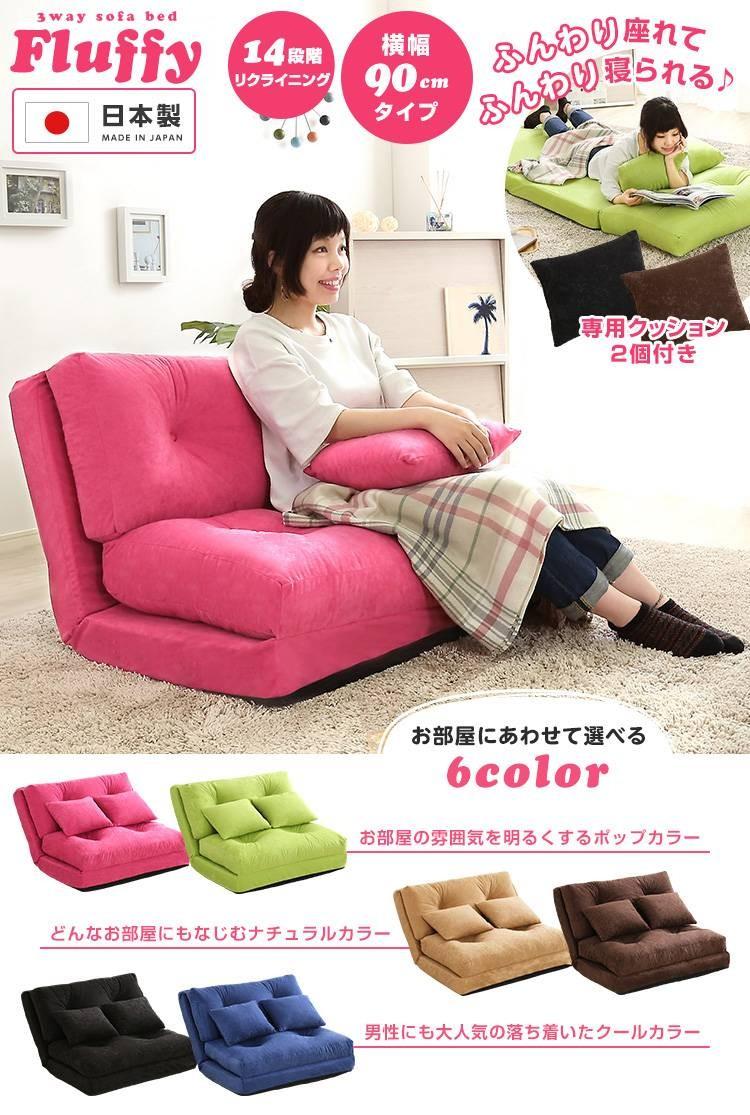 3wayソファベッド fluffy フラフィ90 :pf-019-90:ソファ・家具のu-life