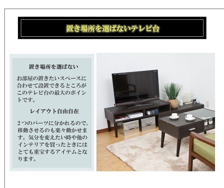 【送料無料】  レイアウト 自由自在 伸縮 テレビボード 送料無料 テレビボード【代引不可】【送料込み】