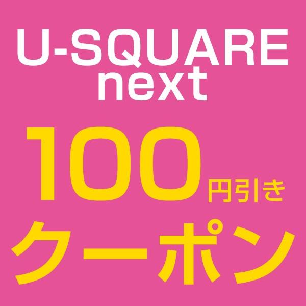 【U-SQUAREnext】誰でもいくらでも何回でも100円OFFクーポン