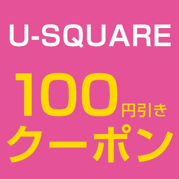 【U-SQUARE】誰でもいくらでも何回でも100円OFFクーポン