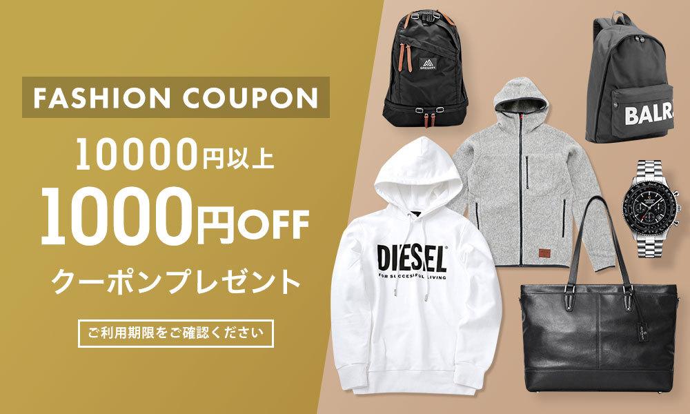 ファッション1,000円OFF