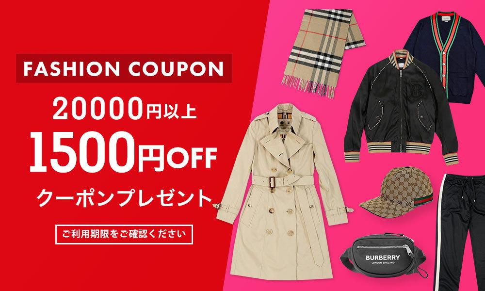 ファッション1,500円OFF