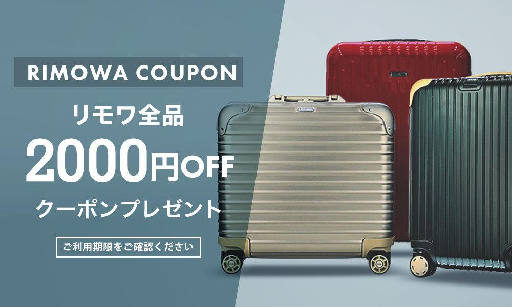 リモワ全品2,000円OFF