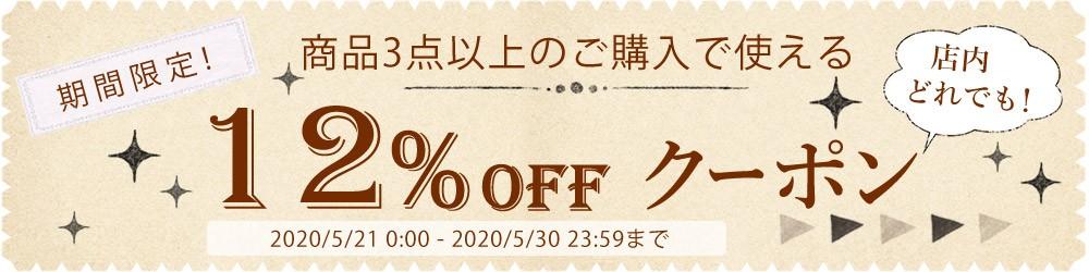 【期間限定】12%OFFクーポン