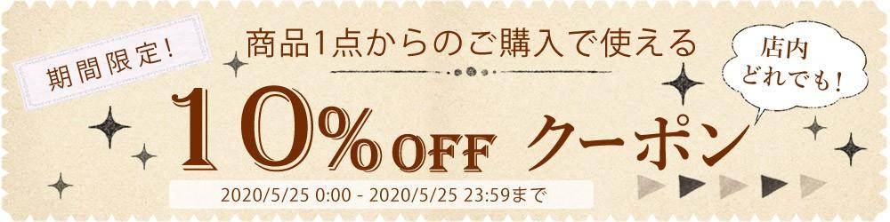 【期間限定】10%OFFクーポン