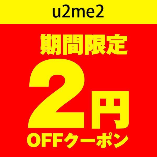 期間限定2円OFFクーポン!