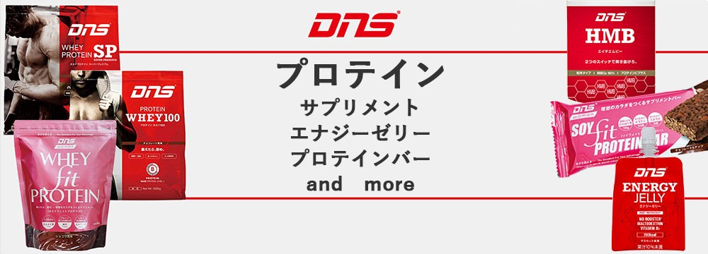 DNS プロテイン