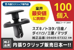 純正品番:09409-07332互換 100個入 1,980円
