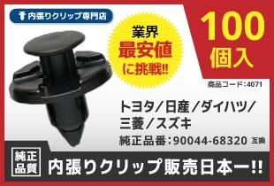 純正品番:90044-68320互換 100個入 1,980円