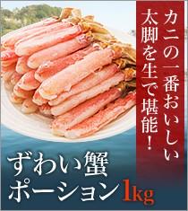 ずわい蟹ポーション 1kg