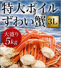 特大ボイル ずわい蟹 3L