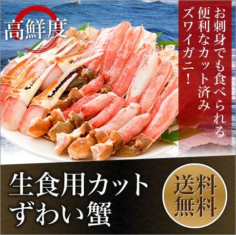 【送料無料】生食用カットずわい蟹