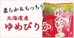 柔らか&もっちり「北海道産ゆめぴりか」